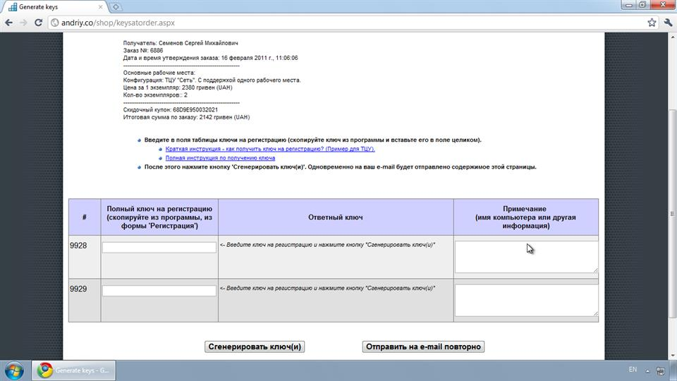 The form for registration key response