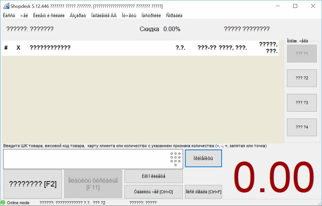 Шрифты без установленного русского языка как языка для программ, не поддерживающих Юникод