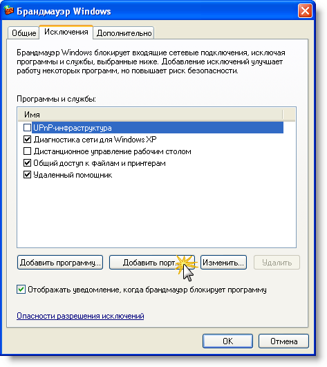 Брандмауер Windows