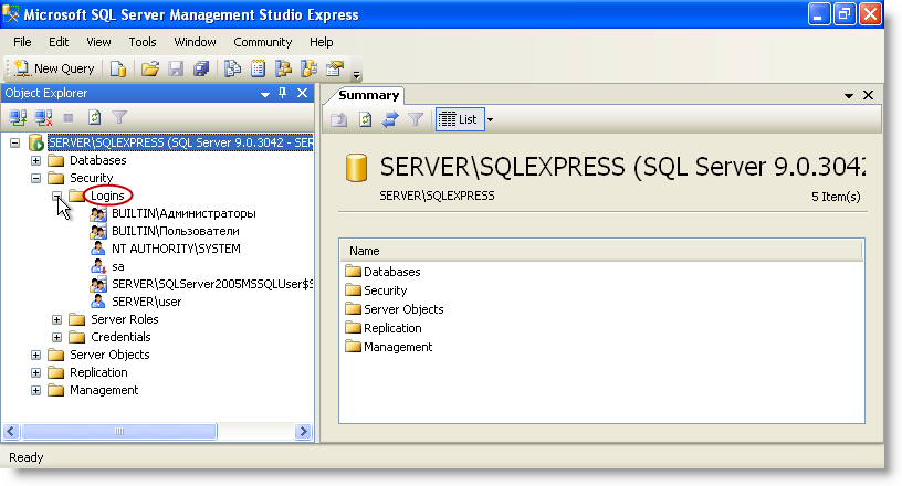 SQL Server Management Studio Express